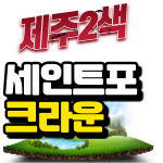 세인트포 & 크라운 2색 골프 1박2일 패키지(719)